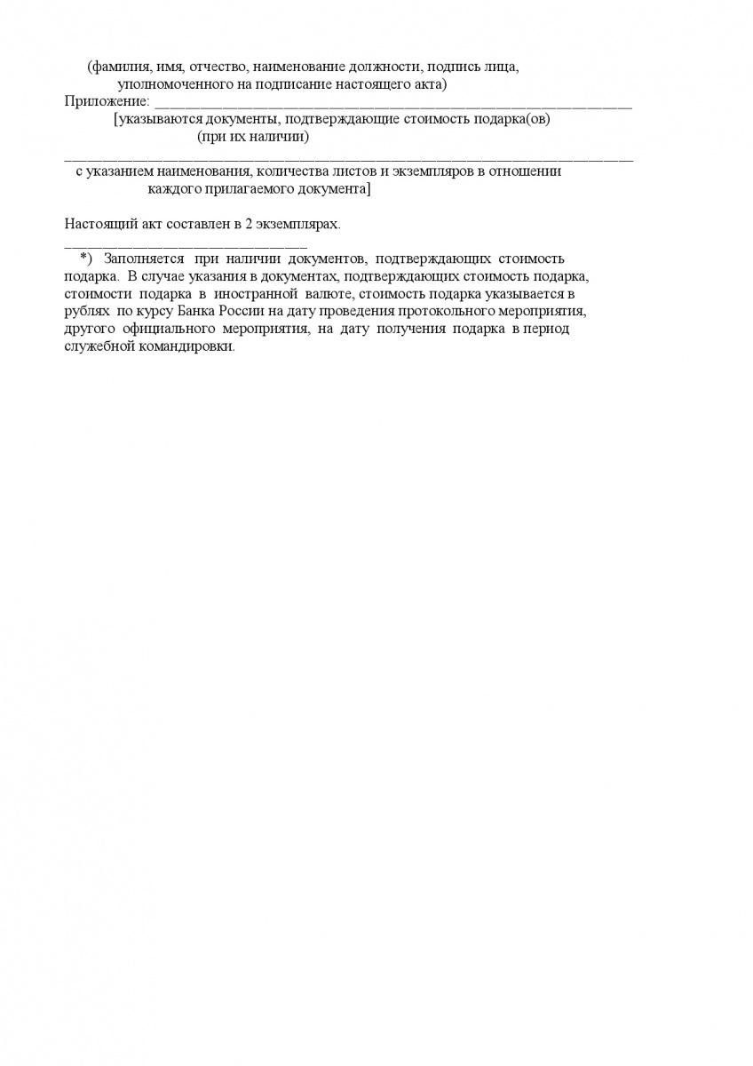 akt-priema_peredachi-podarka-002
