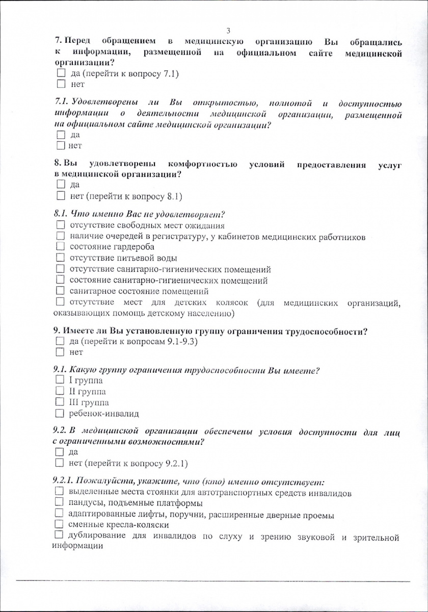 Ambulatornye_usloviya-003