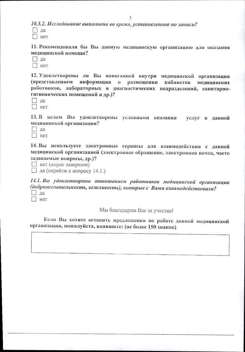 Ambulatornye_usloviya-005