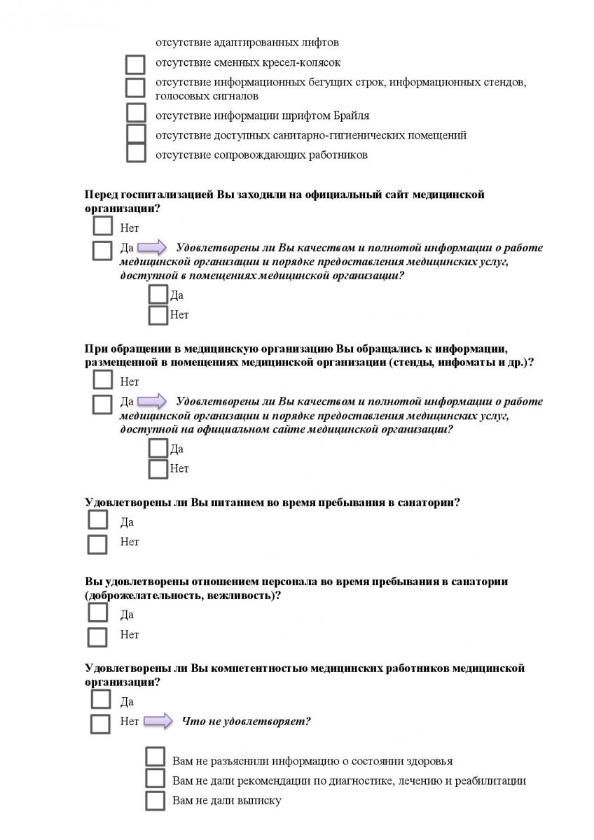 Anketa_psihiatriya-002
