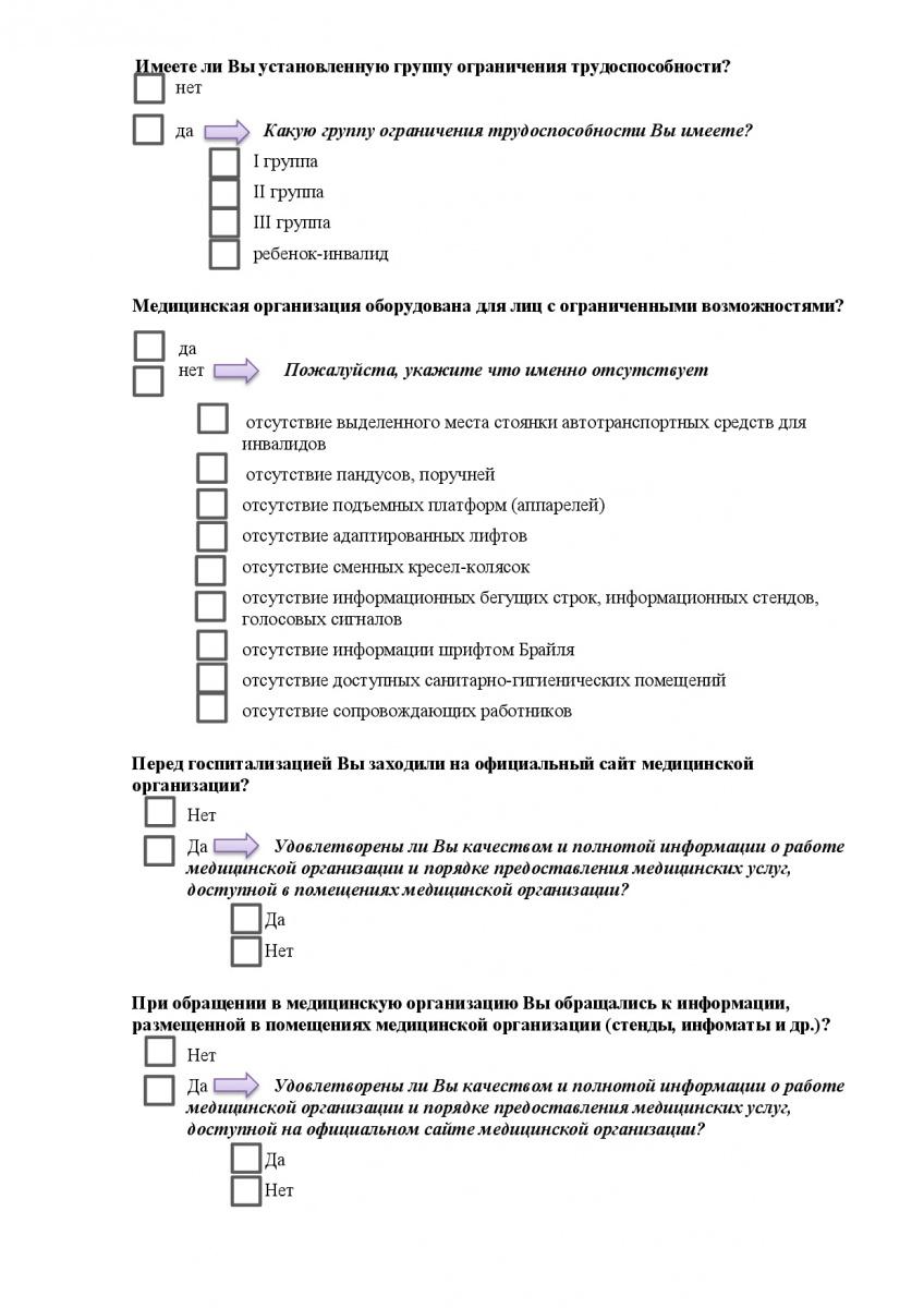 Anketa_sanatoriy-002