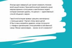 Buklet.-Istoriya-odnogo-chinovnika-016