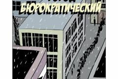 Buklet.-Korrupciya-vchera-segodnya-zavtra-002