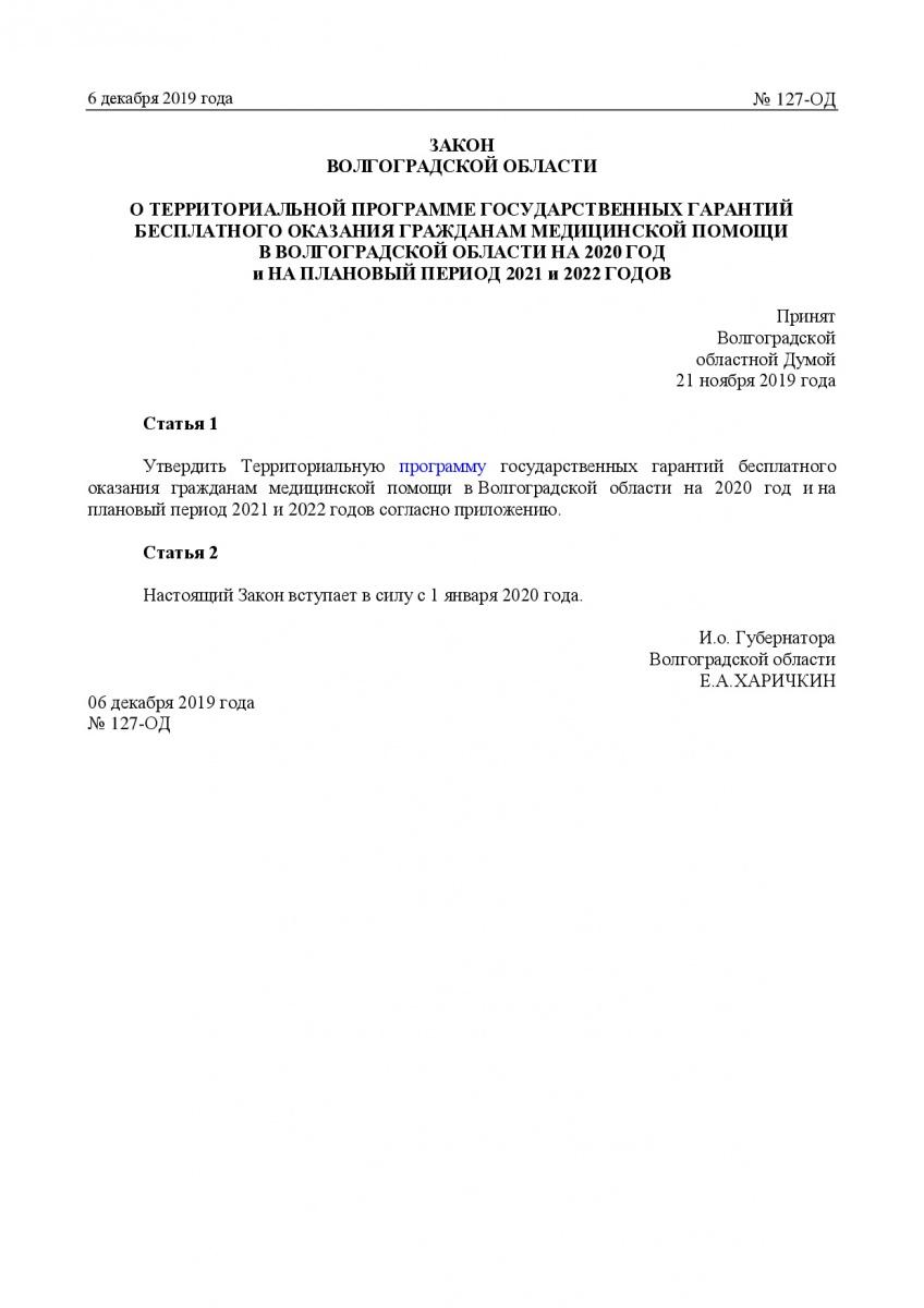 Zakon-VO-127-OD-ot-6_12_2019-TPGG-001