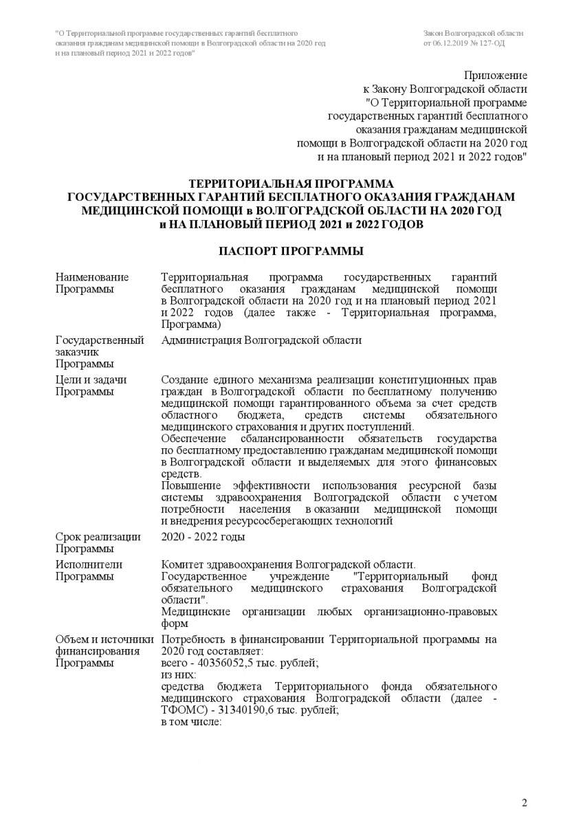 Zakon-VO-127-OD-ot-6_12_2019-TPGG-002