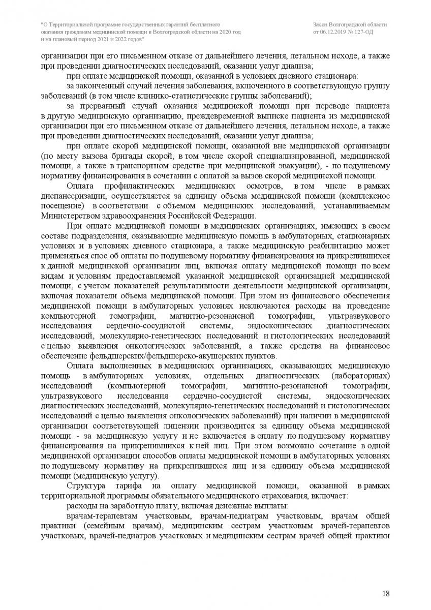 Zakon-VO-127-OD-ot-6_12_2019-TPGG-018