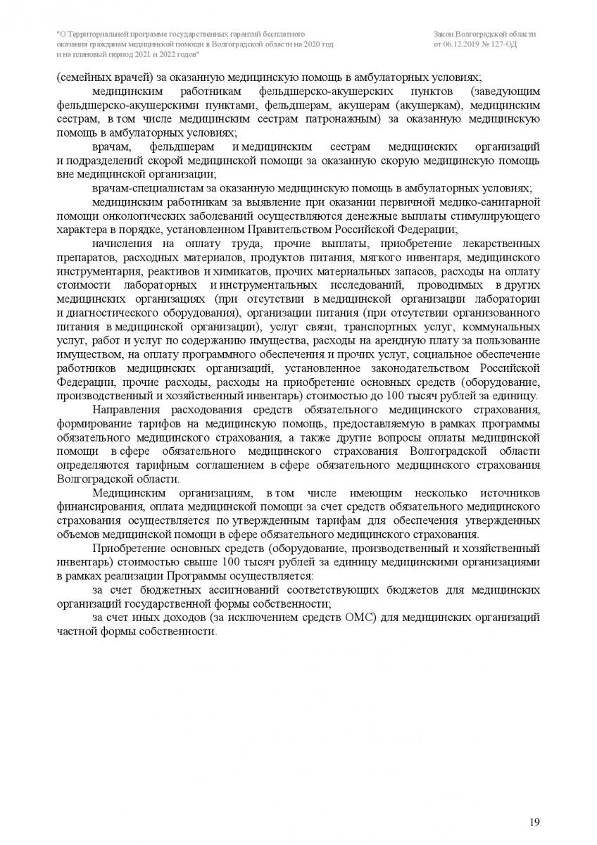 Zakon-VO-127-OD-ot-6_12_2019-TPGG-019