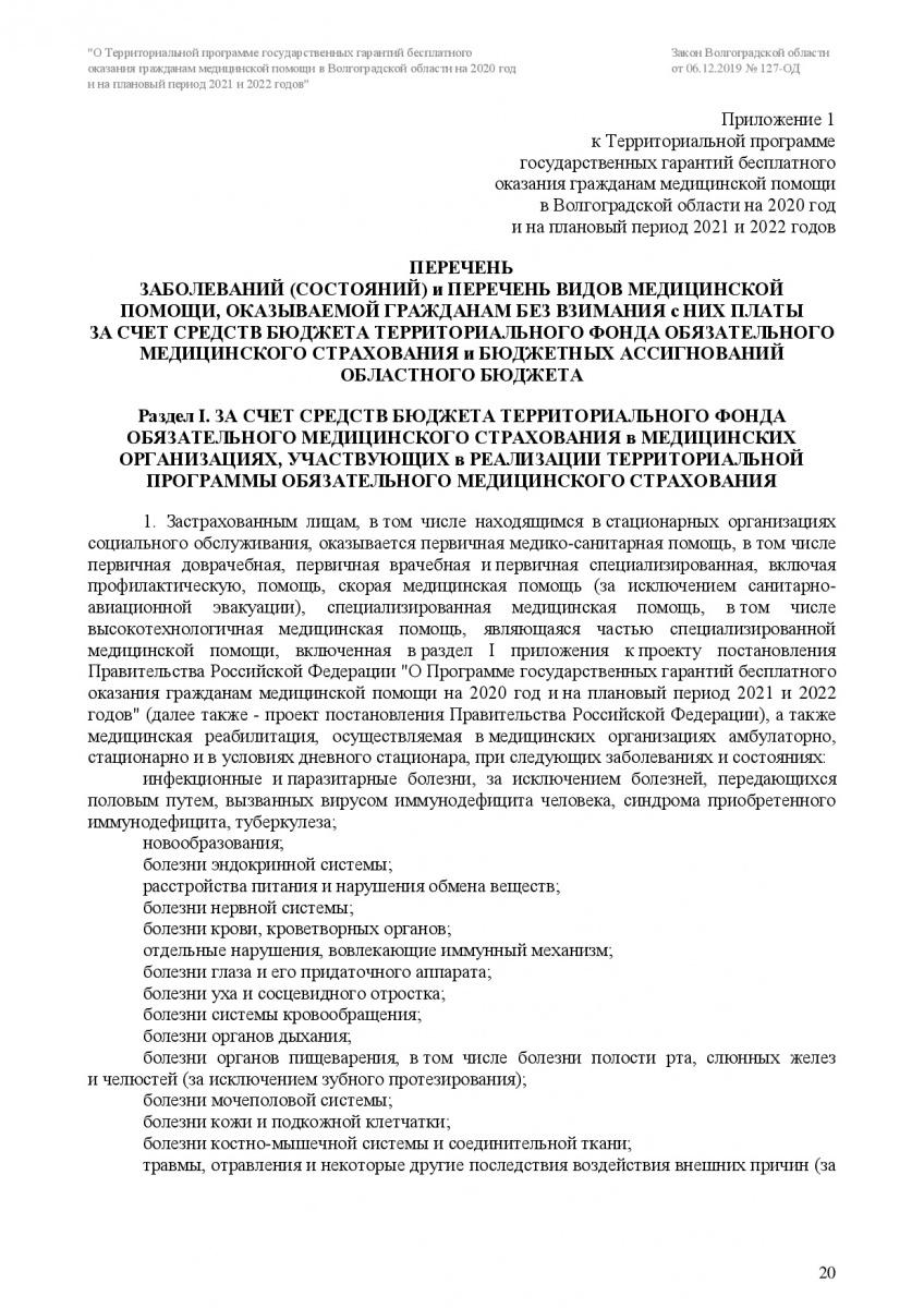 Zakon-VO-127-OD-ot-6_12_2019-TPGG-020
