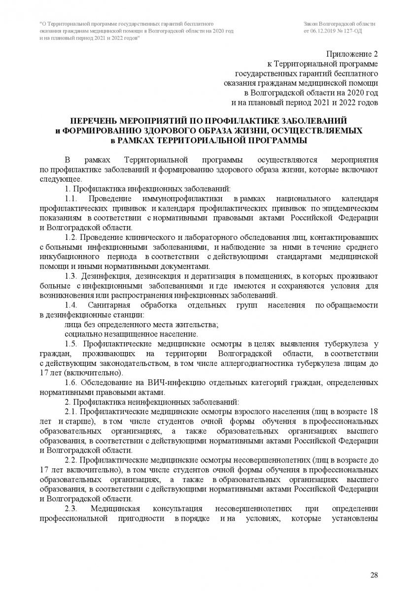 Zakon-VO-127-OD-ot-6_12_2019-TPGG-028