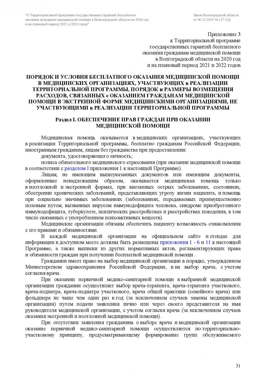 Zakon-VO-127-OD-ot-6_12_2019-TPGG-031