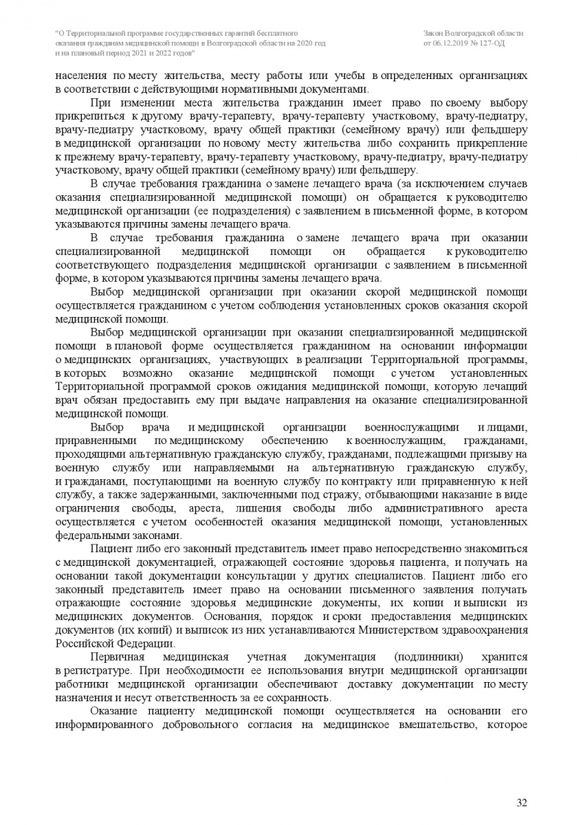 Zakon-VO-127-OD-ot-6_12_2019-TPGG-032