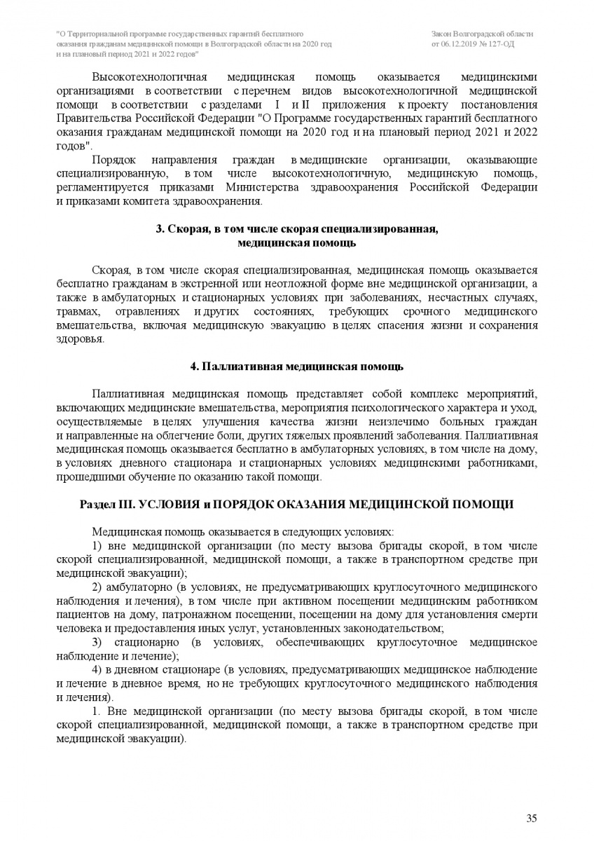 Zakon-VO-127-OD-ot-6_12_2019-TPGG-035