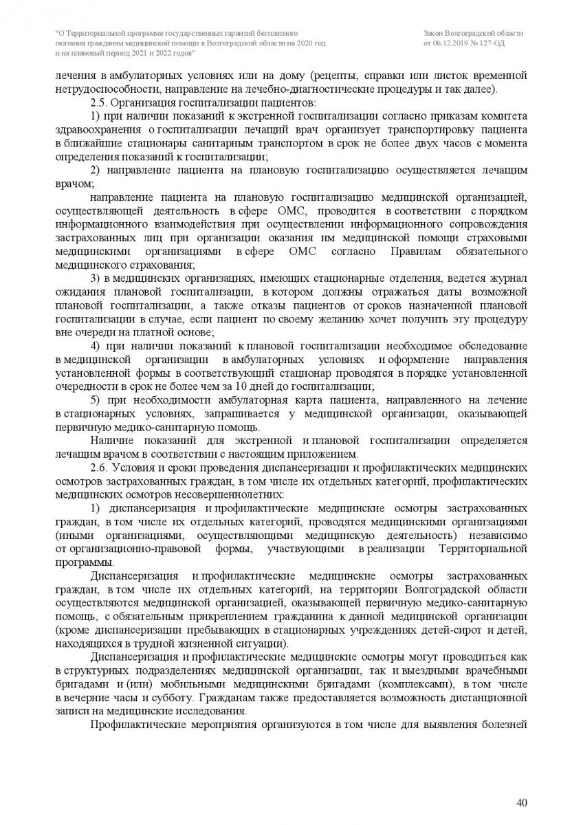 Zakon-VO-127-OD-ot-6_12_2019-TPGG-040