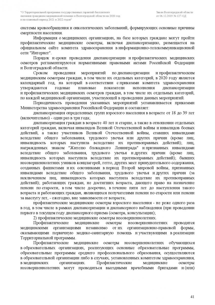 Zakon-VO-127-OD-ot-6_12_2019-TPGG-041