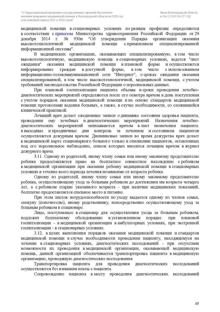 Zakon-VO-127-OD-ot-6_12_2019-TPGG-045