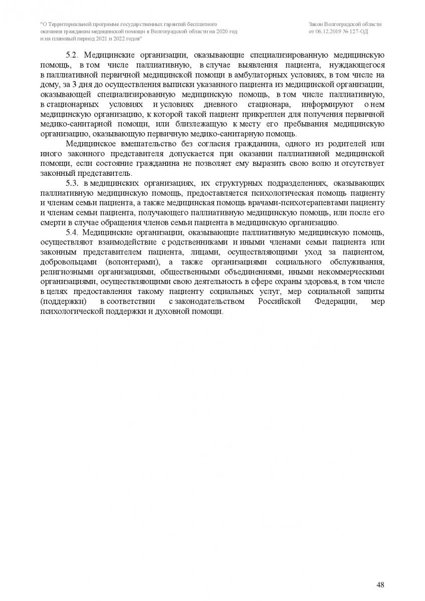 Zakon-VO-127-OD-ot-6_12_2019-TPGG-048