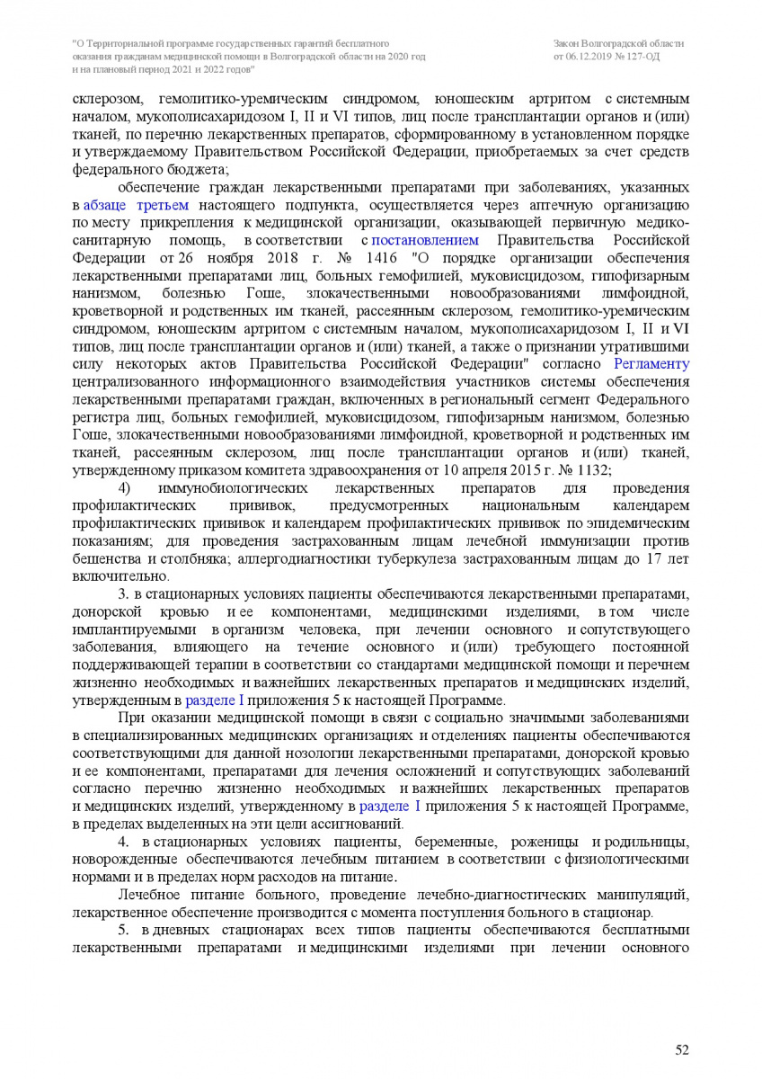 Zakon-VO-127-OD-ot-6_12_2019-TPGG-052