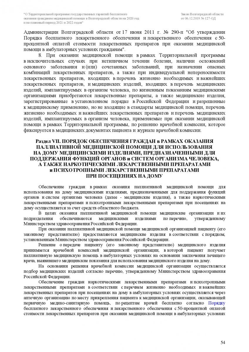 Zakon-VO-127-OD-ot-6_12_2019-TPGG-054