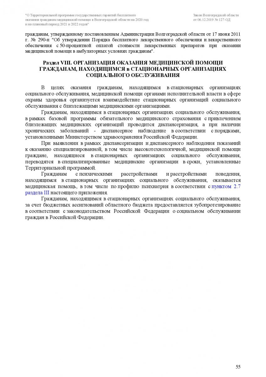 Zakon-VO-127-OD-ot-6_12_2019-TPGG-055