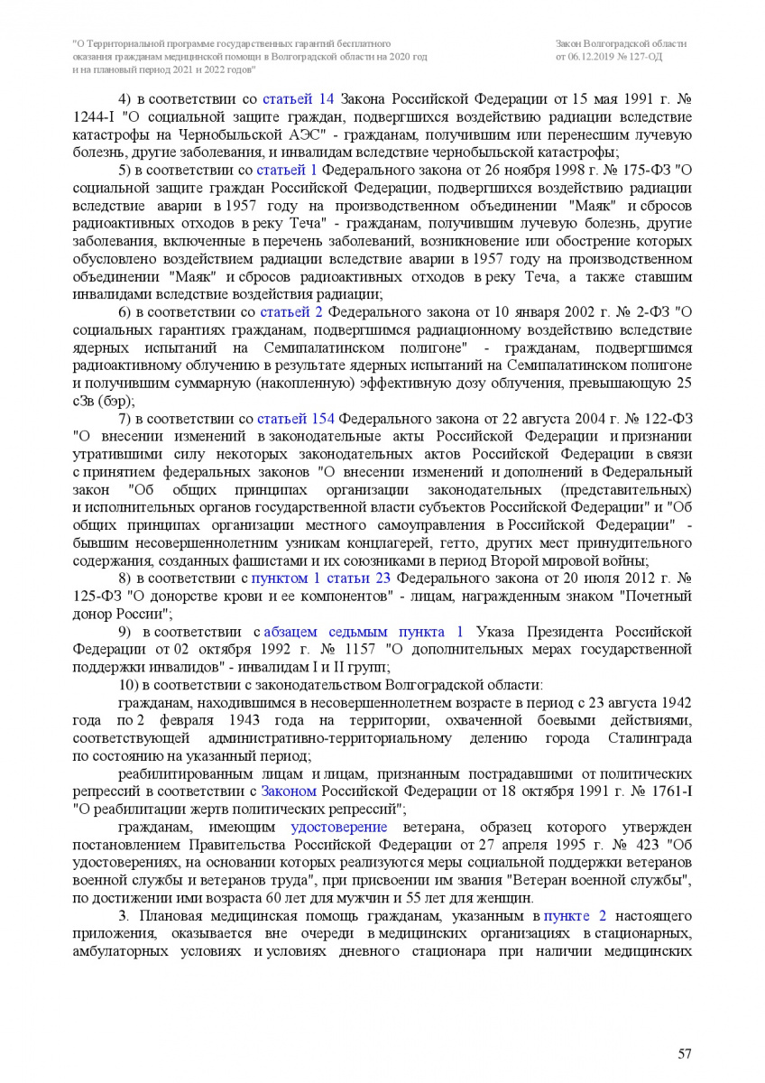 Zakon-VO-127-OD-ot-6_12_2019-TPGG-057