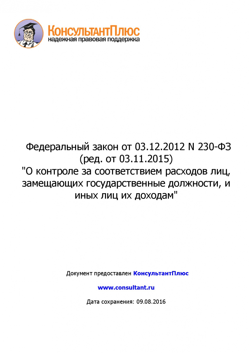 Federalnyj-zakon-ot-03_12_2012-N-230-FZ-_red_-ot-03_11_2015-001
