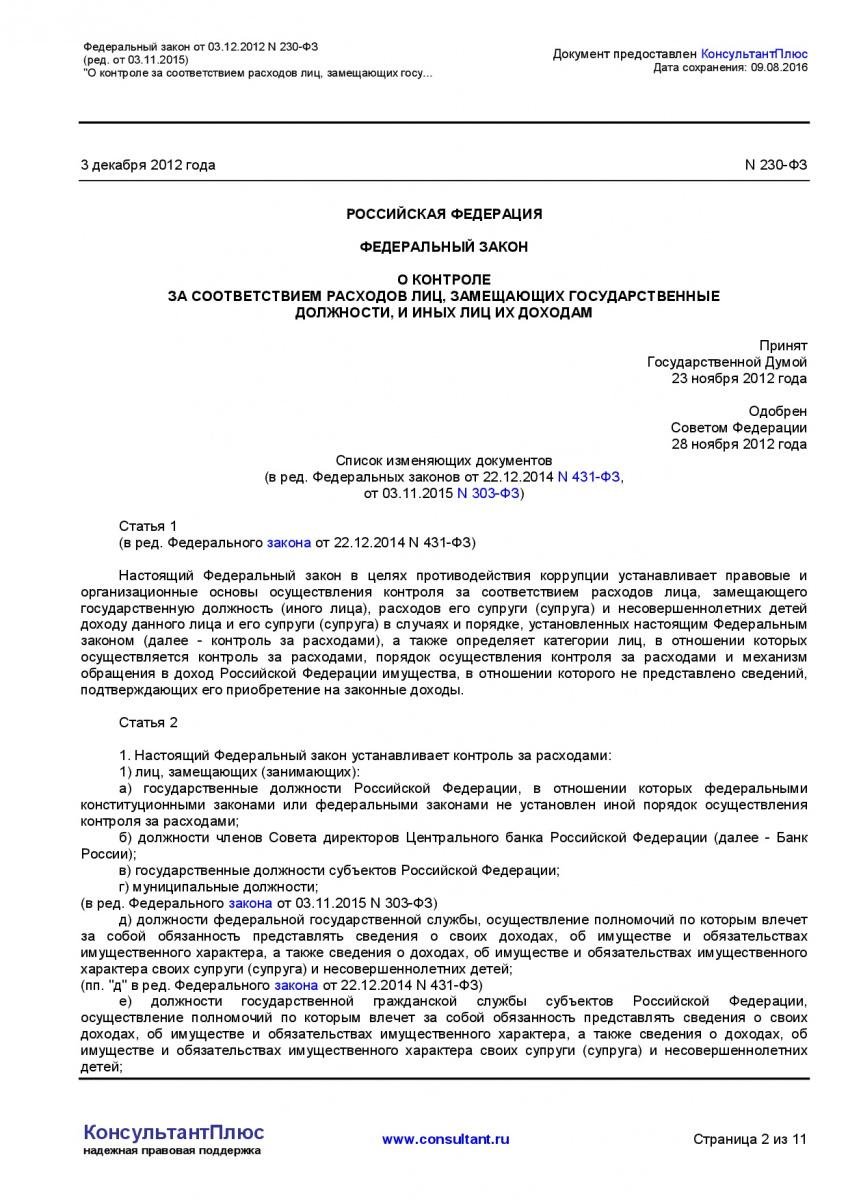 Federalnyj-zakon-ot-03_12_2012-N-230-FZ-_red_-ot-03_11_2015-002