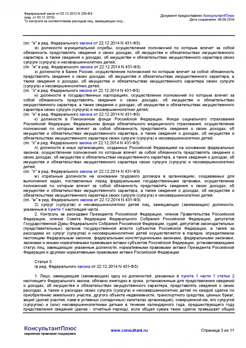 Federalnyj-zakon-ot-03_12_2012-N-230-FZ-_red_-ot-03_11_2015-003