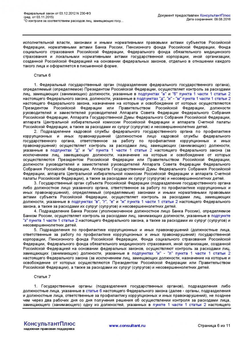 Federalnyj-zakon-ot-03_12_2012-N-230-FZ-_red_-ot-03_11_2015-006