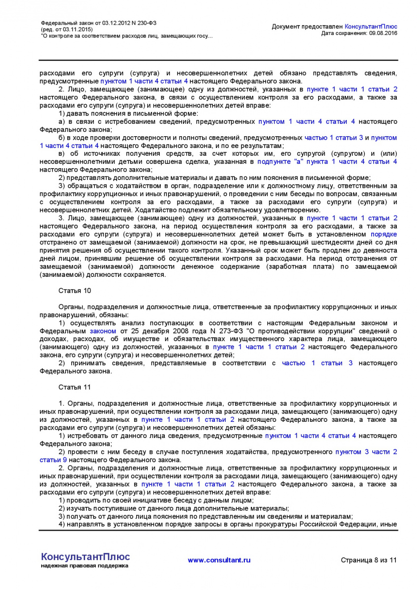 Federalnyj-zakon-ot-03_12_2012-N-230-FZ-_red_-ot-03_11_2015-008