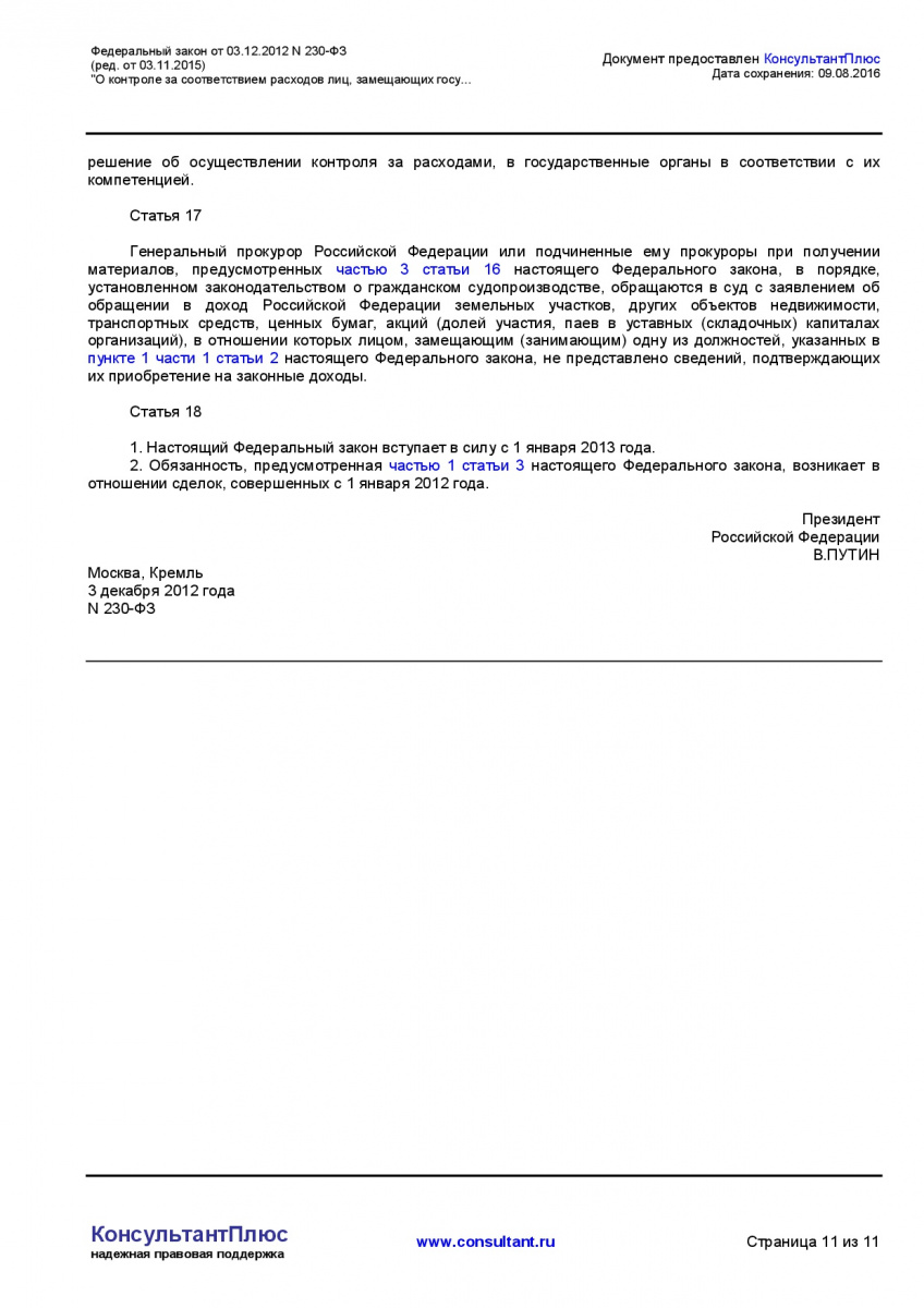Federalnyj-zakon-ot-03_12_2012-N-230-FZ-_red_-ot-03_11_2015-011