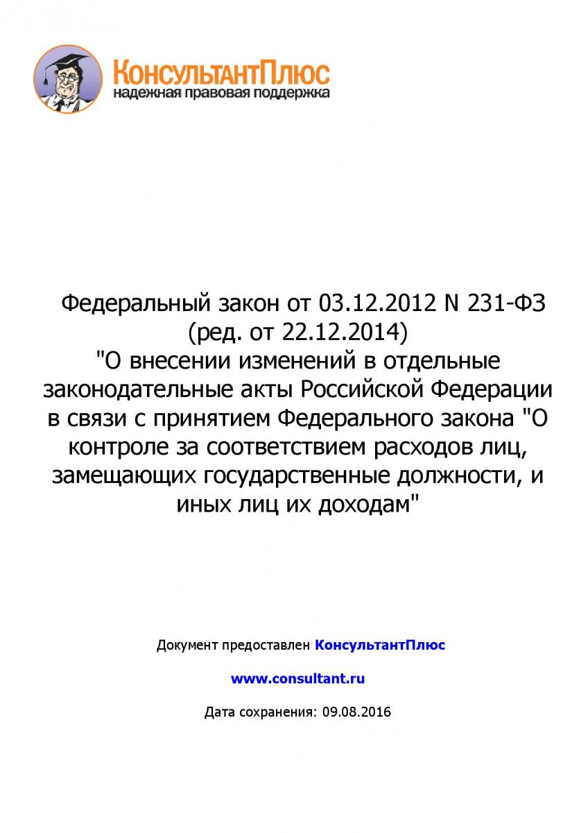Federalnyj-zakon-ot-03_12_2012-N-231-FZ-_red_-ot-22_12_2014-001