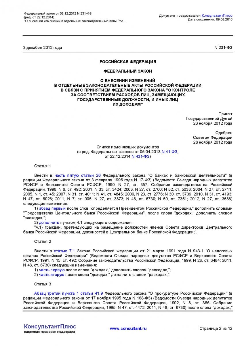 Federalnyj-zakon-ot-03_12_2012-N-231-FZ-_red_-ot-22_12_2014-002