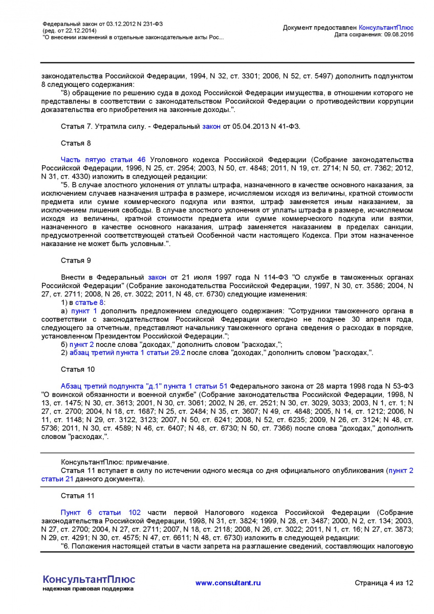 Federalnyj-zakon-ot-03_12_2012-N-231-FZ-_red_-ot-22_12_2014-004