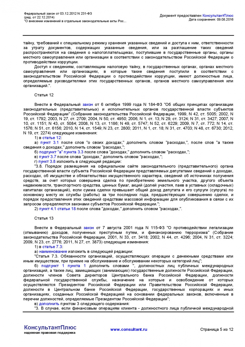 Federalnyj-zakon-ot-03_12_2012-N-231-FZ-_red_-ot-22_12_2014-005