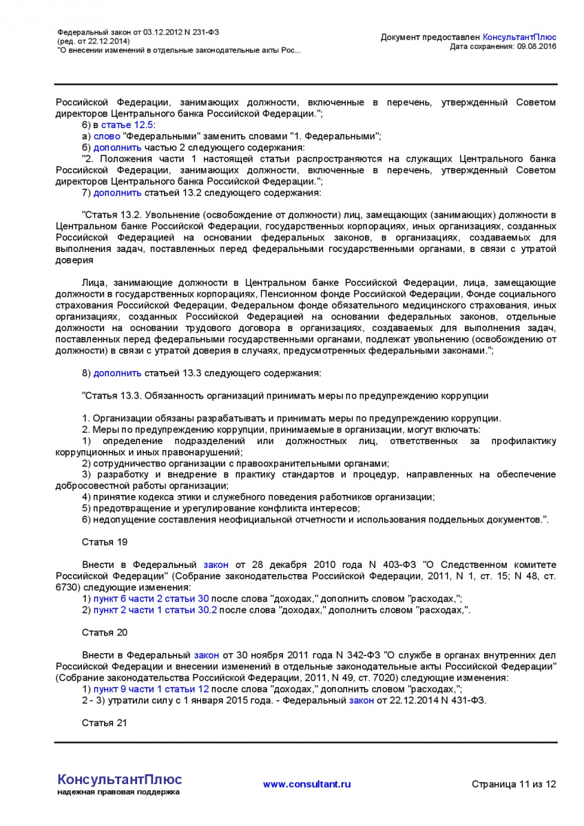 Federalnyj-zakon-ot-03_12_2012-N-231-FZ-_red_-ot-22_12_2014-011