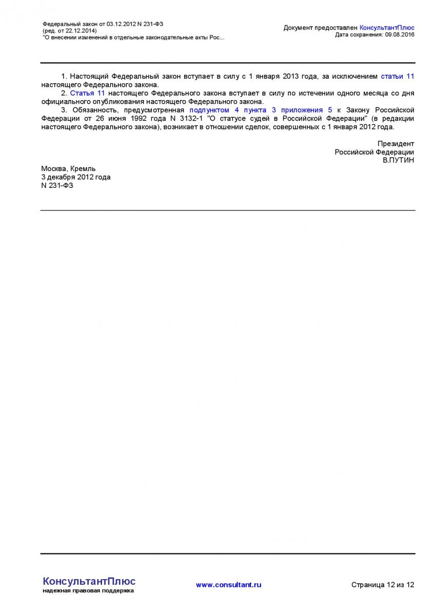 Federalnyj-zakon-ot-03_12_2012-N-231-FZ-_red_-ot-22_12_2014-012
