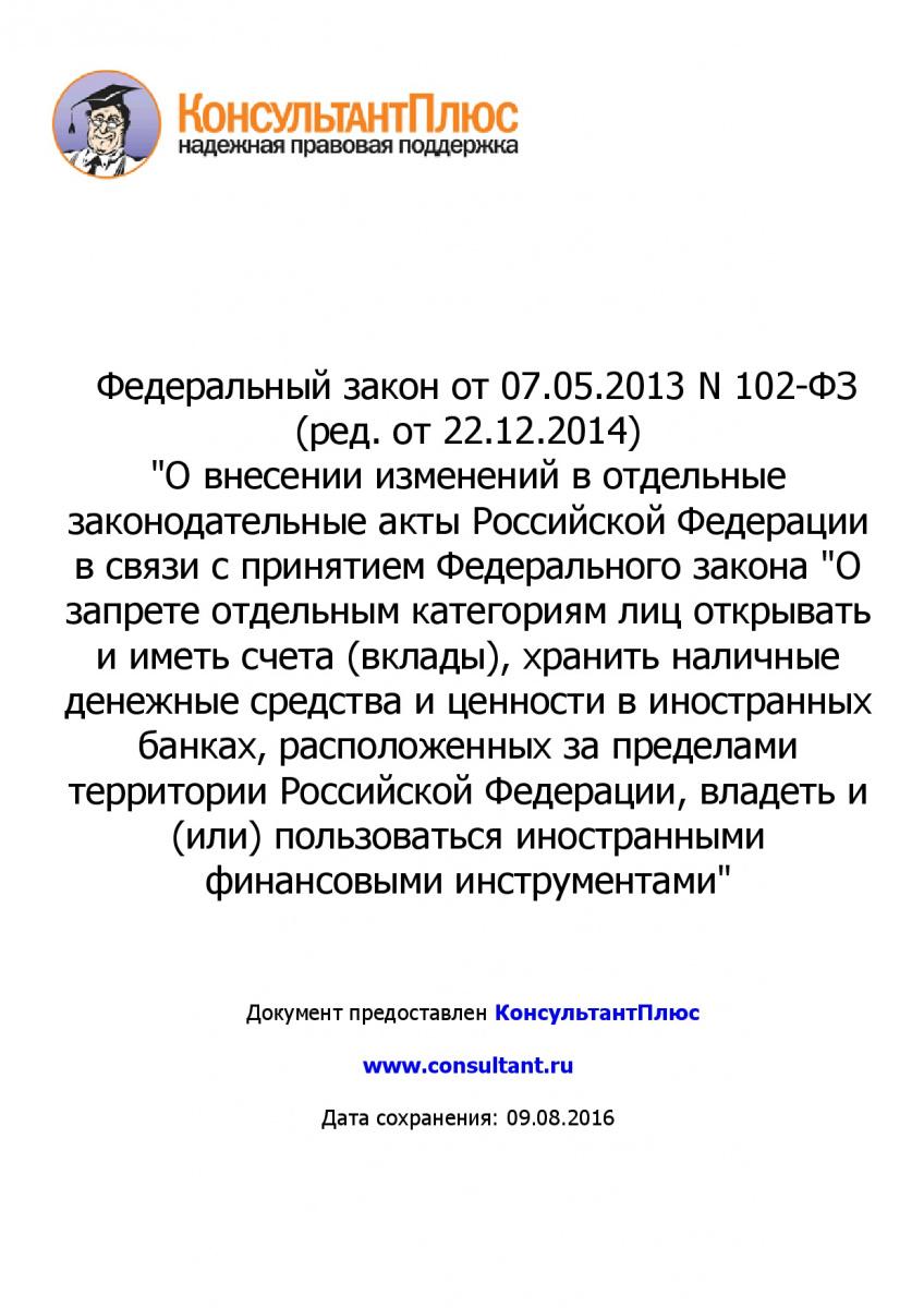 Federalnyj-zakon-ot-07_05_2013-N-102-FZ-_red_-ot-22_12_2014-001