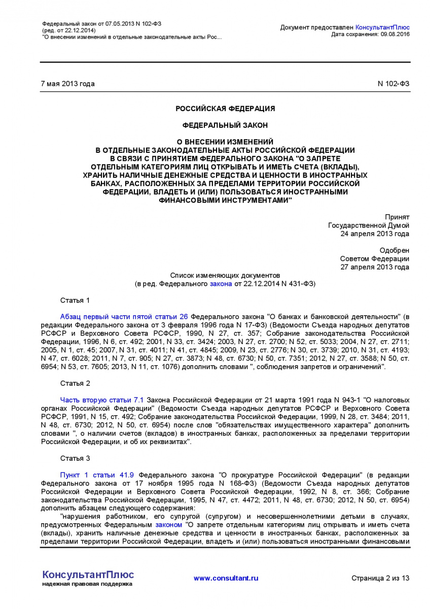Federalnyj-zakon-ot-07_05_2013-N-102-FZ-_red_-ot-22_12_2014-002