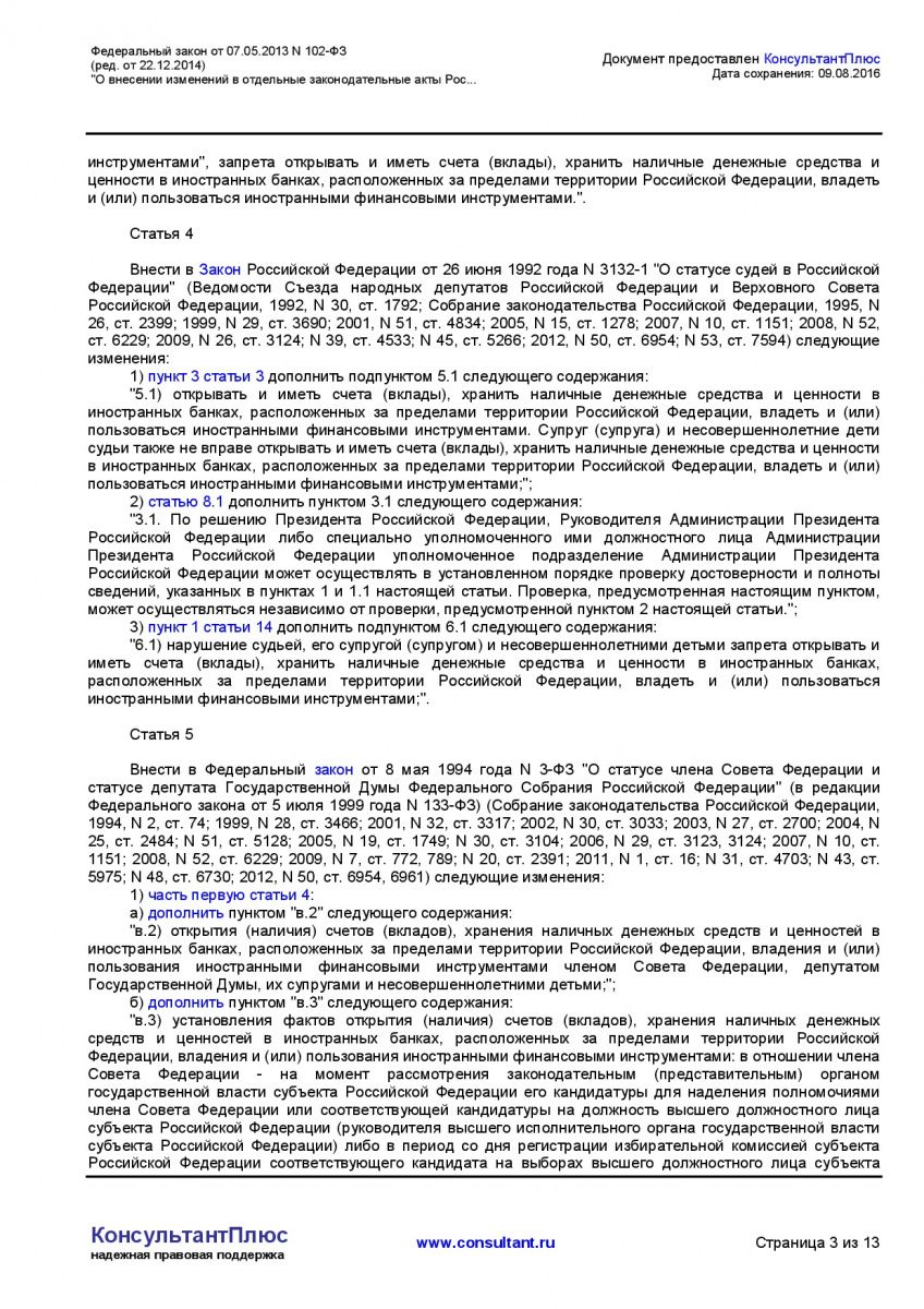 Federalnyj-zakon-ot-07_05_2013-N-102-FZ-_red_-ot-22_12_2014-003
