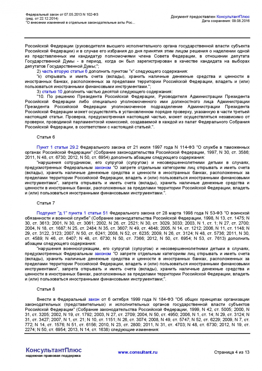 Federalnyj-zakon-ot-07_05_2013-N-102-FZ-_red_-ot-22_12_2014-004