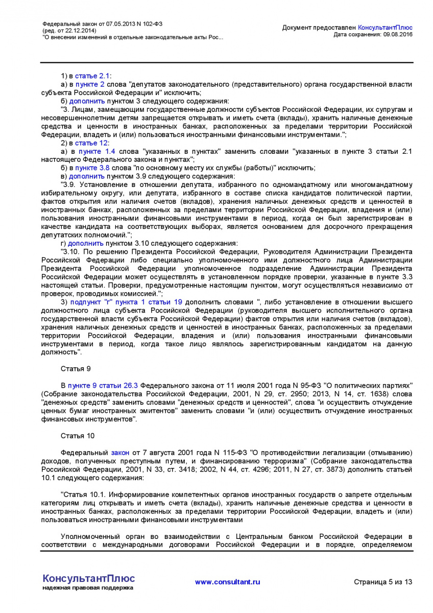 Federalnyj-zakon-ot-07_05_2013-N-102-FZ-_red_-ot-22_12_2014-005