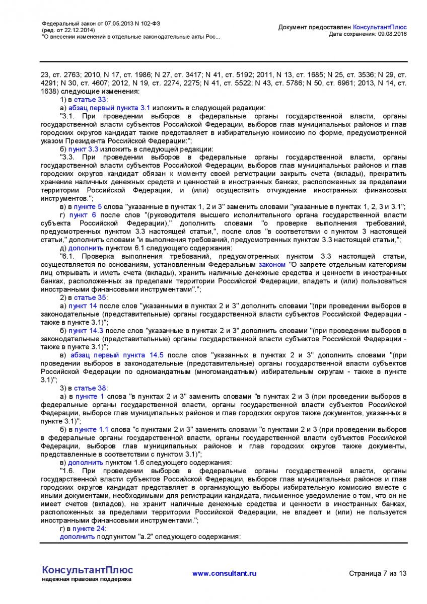 Federalnyj-zakon-ot-07_05_2013-N-102-FZ-_red_-ot-22_12_2014-007