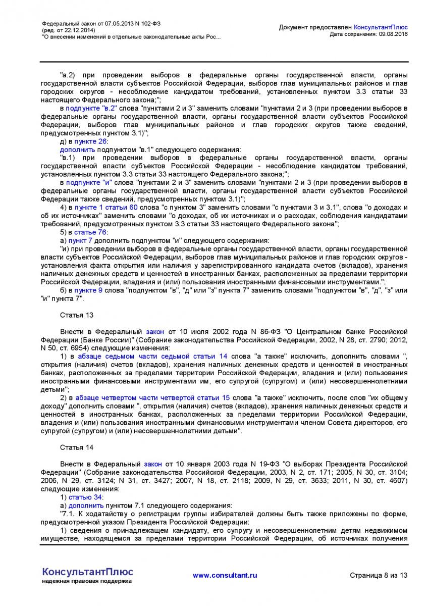 Federalnyj-zakon-ot-07_05_2013-N-102-FZ-_red_-ot-22_12_2014-008