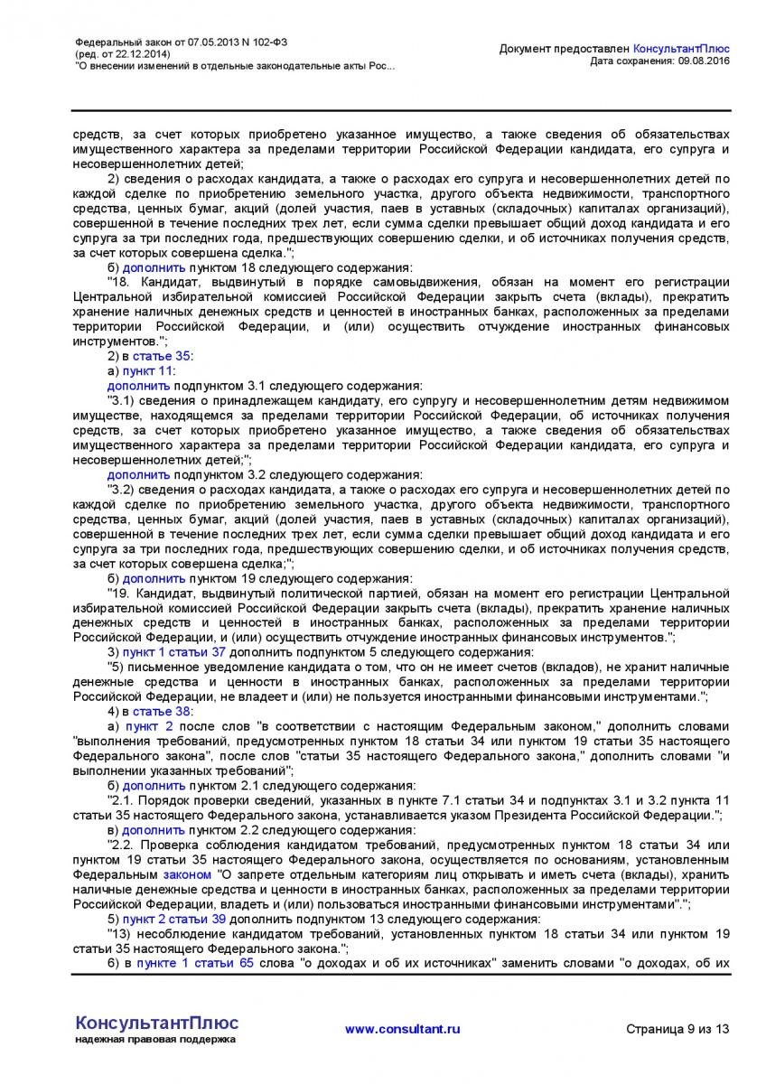 Federalnyj-zakon-ot-07_05_2013-N-102-FZ-_red_-ot-22_12_2014-009