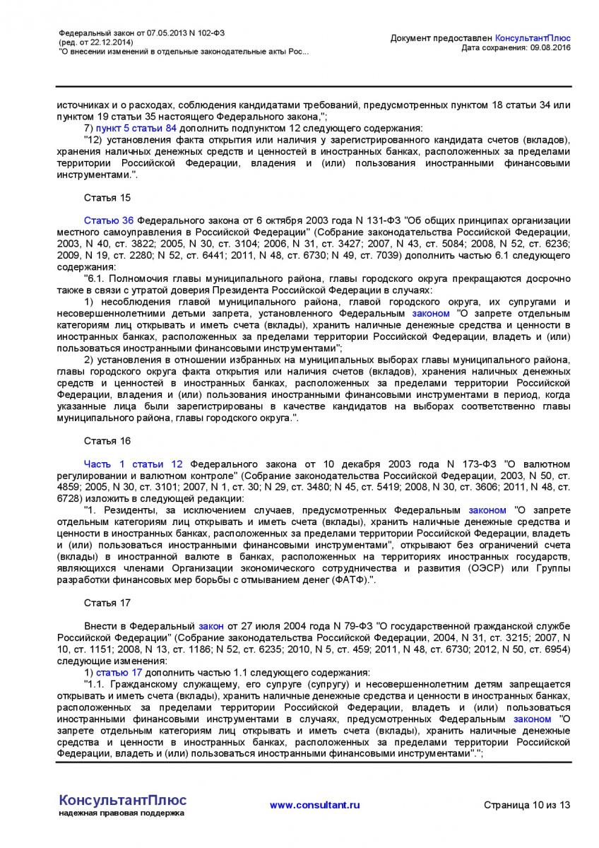 Federalnyj-zakon-ot-07_05_2013-N-102-FZ-_red_-ot-22_12_2014-010