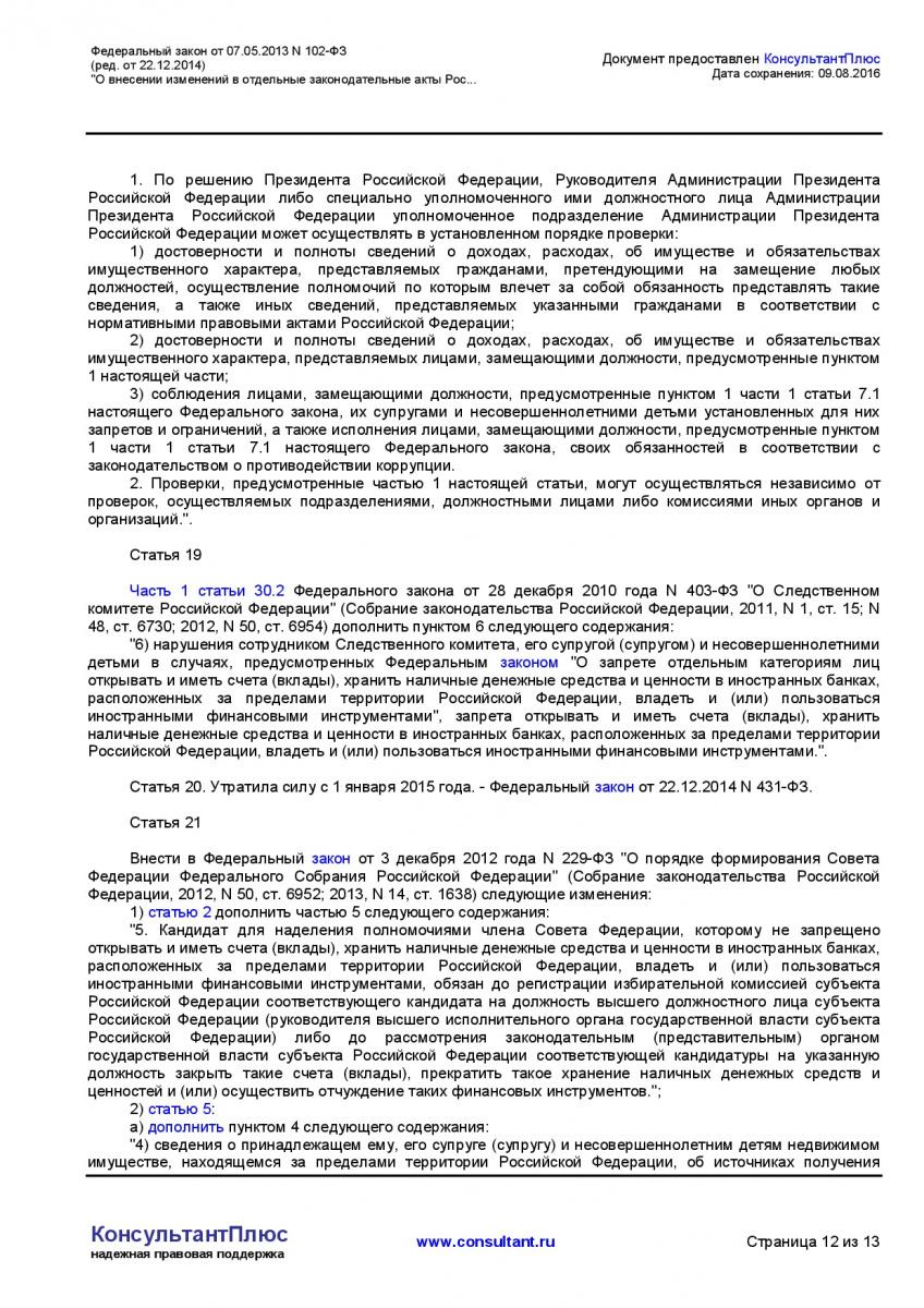 Federalnyj-zakon-ot-07_05_2013-N-102-FZ-_red_-ot-22_12_2014-012