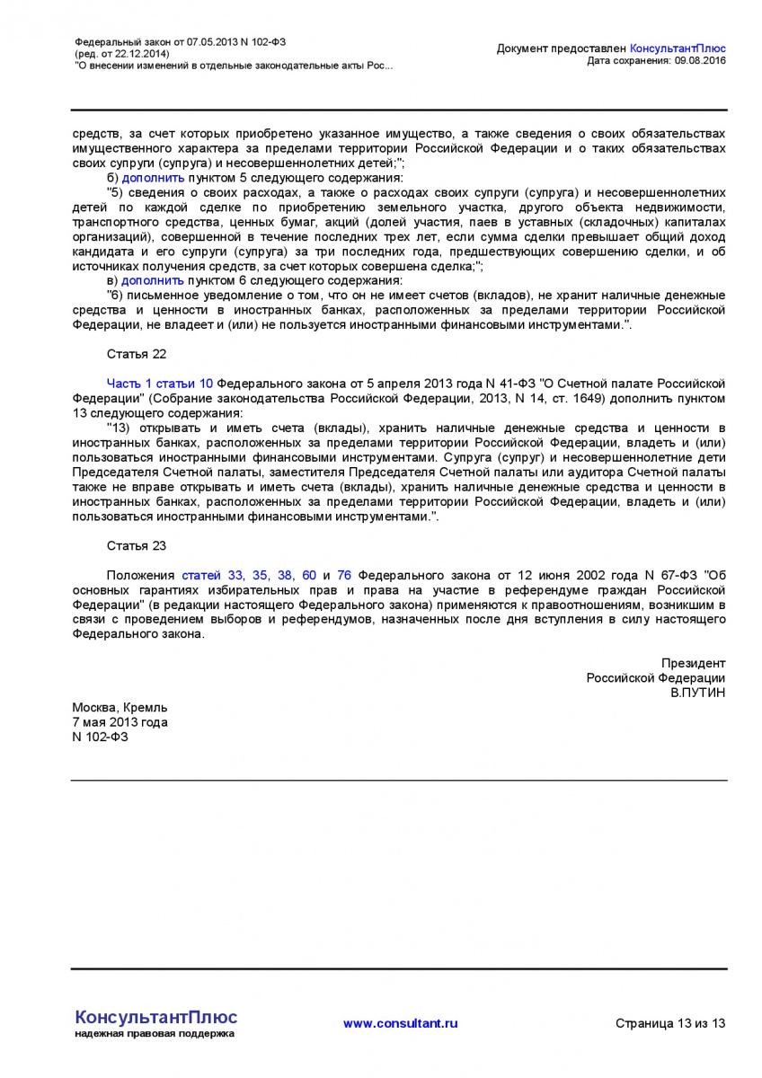 Federalnyj-zakon-ot-07_05_2013-N-102-FZ-_red_-ot-22_12_2014-013