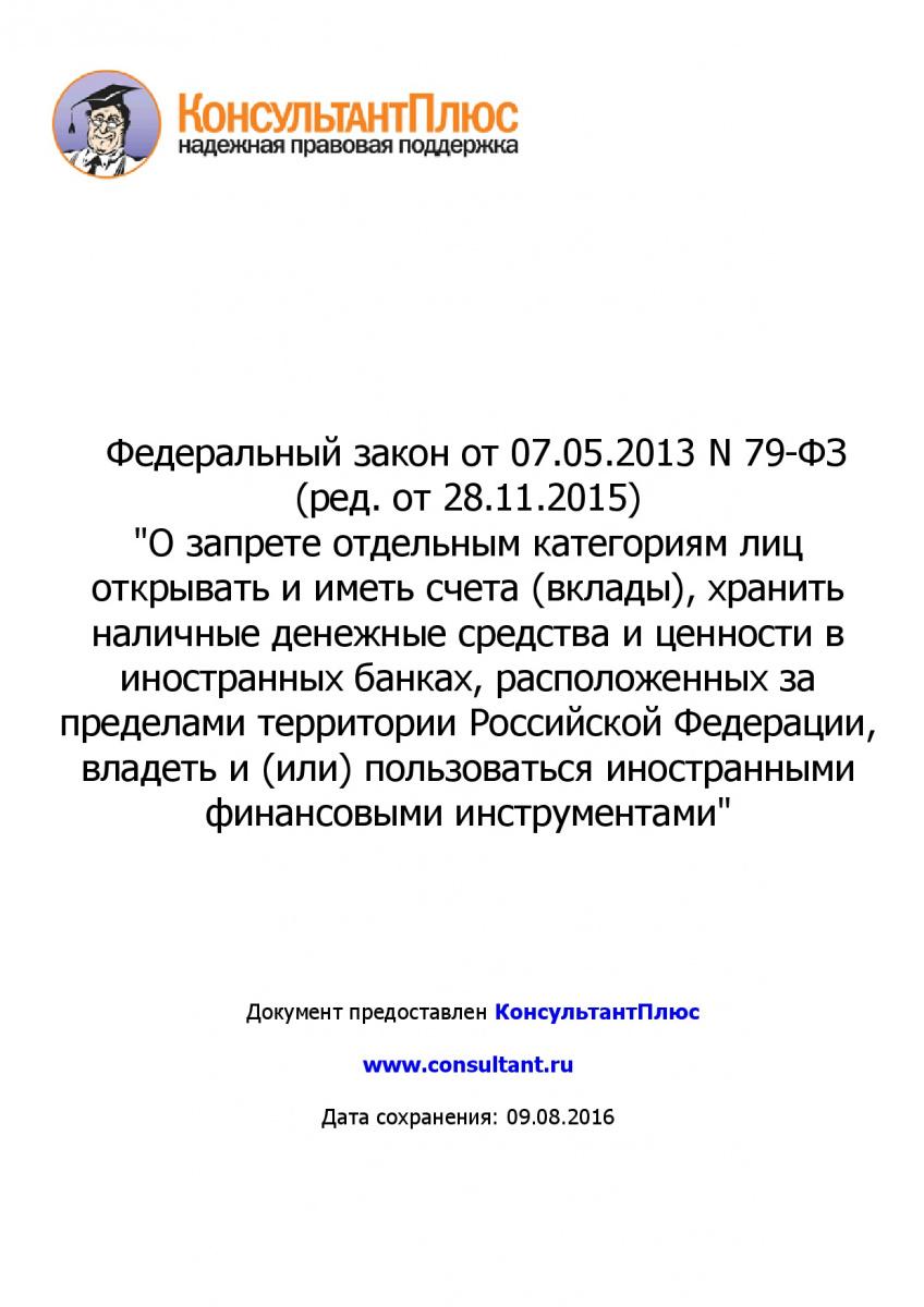 Federalnyj-zakon-ot-07_05_2013-N-79-FZ-_red_-ot-28_11_2015_-001