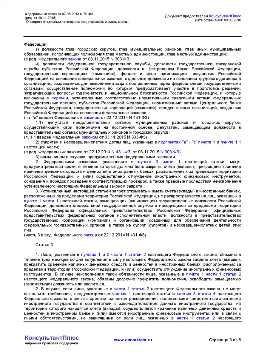 Federalnyj-zakon-ot-07_05_2013-N-79-FZ-_red_-ot-28_11_2015_-003