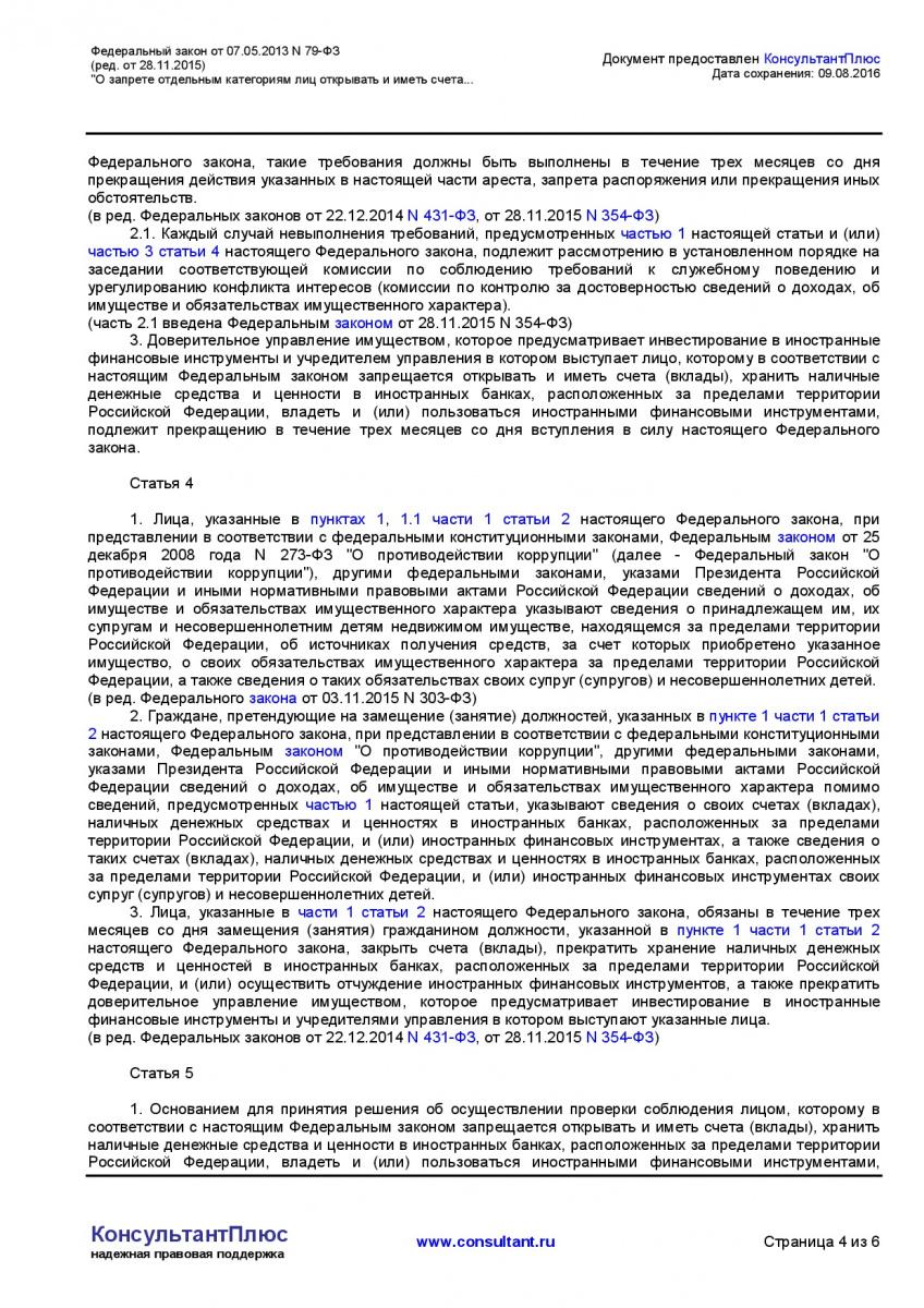 Federalnyj-zakon-ot-07_05_2013-N-79-FZ-_red_-ot-28_11_2015_-004